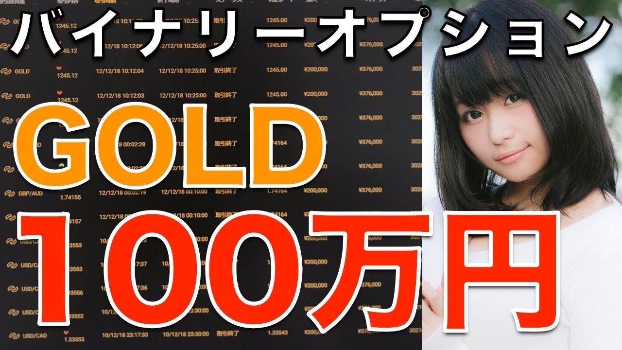 バイナリーオプション 100万円エントリー