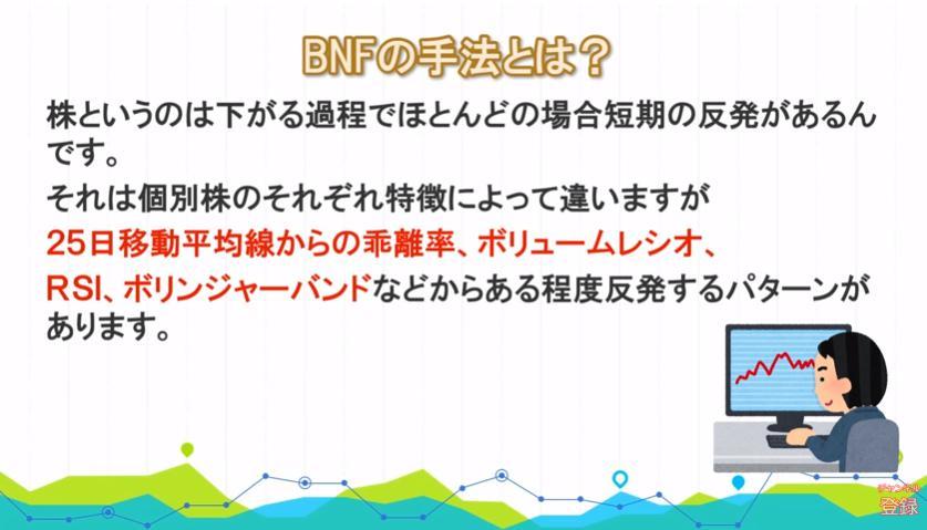 BNFの手法とは?