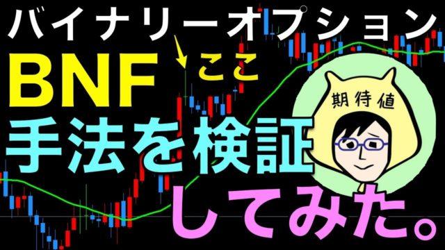 BNF バイナリー