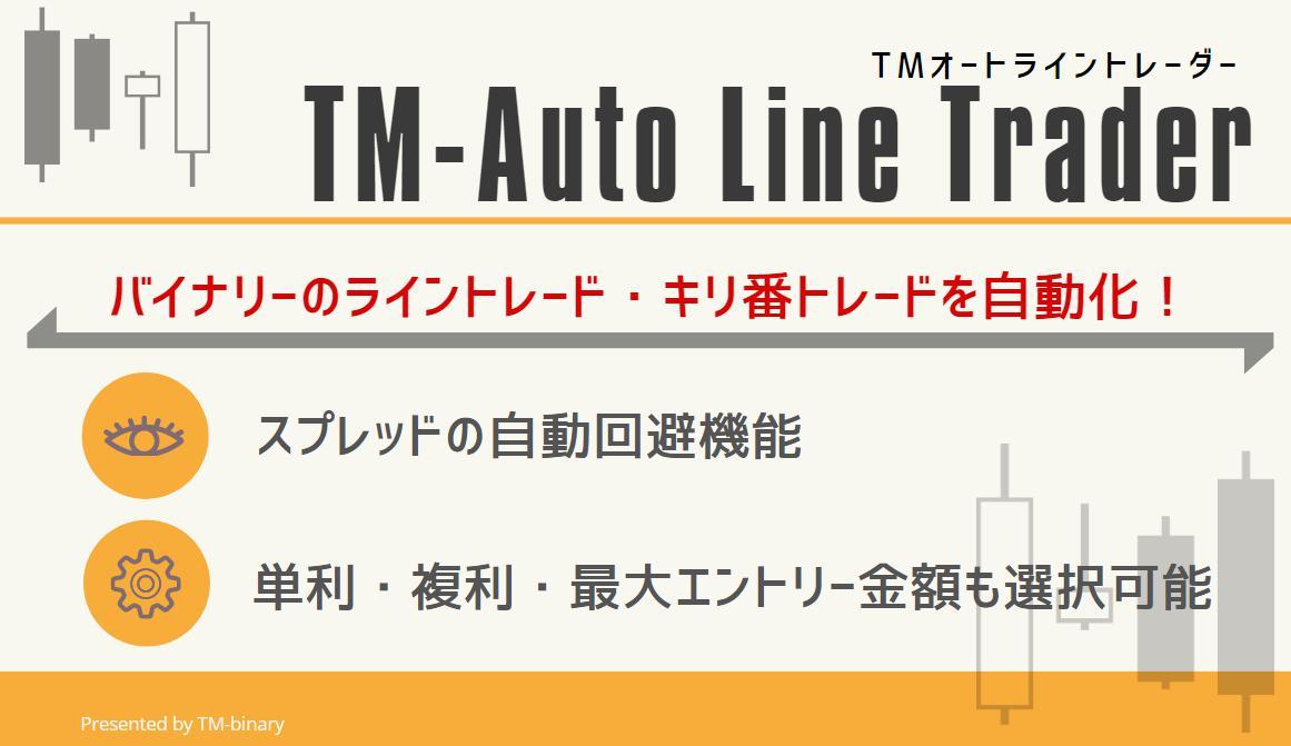 TM AutoLineTrader