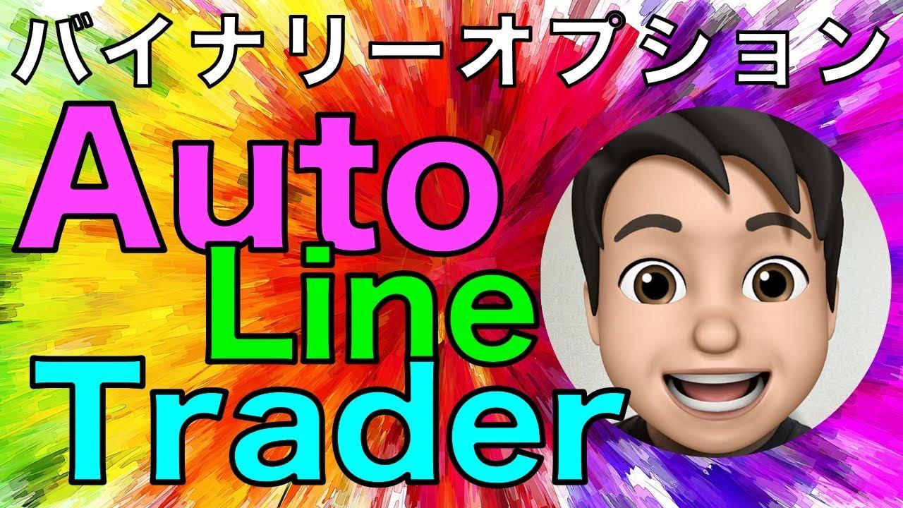AutoLineTrader